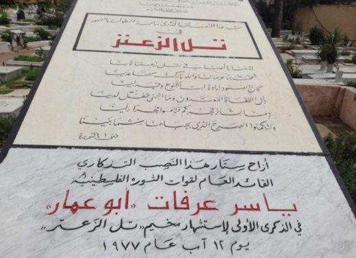 Plaque funéraire aux martyrs de la résistance palestinienne