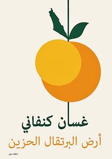 Affiche de Hafez Omar commémorant Le pays des oranges tristes (Image: Palestine Poster Project Archives)