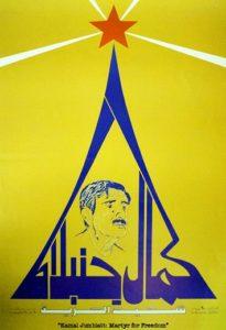 Affiche en hommage à Kamal Joumblatt, assassiné le 17 mars 1977