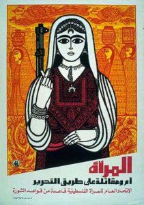 L'Union générale des femmes palestiniennes (GUPW) composante importante de la révolution palestinienne