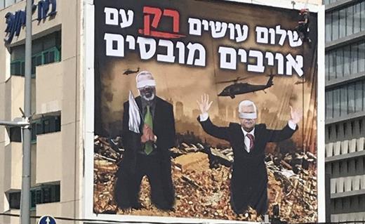 L'affiche génocidaire de Pipes : « On ne peut faire la paix qu'avec des ennemis que l'on a extrêmement humiliés. » (Photo : Tikun Olam)