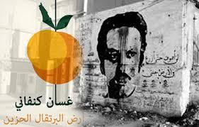 Le pays des oranges tristes
