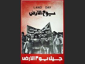 Affiche de la Journée de la Terre