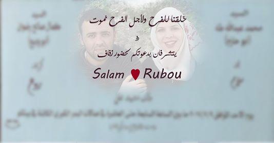 La carte de mariage de Salam et Rubou'