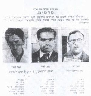 Avis de recherche de la Palestine Police Force concernant des membres du Lehi (ou le groupe Stern) avec, à gauche, Yaacov Levstein. (Photo : Palestine Police Force)
