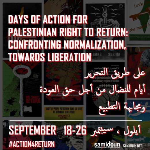 Appel aux journées d'action pour le droit au retour et contre la normalisation