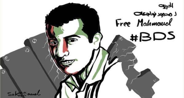 Affiche exigeant la libération de Mahmoud Nawajaa