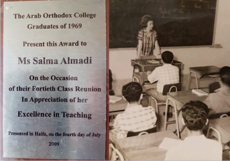 Salma al-Madi devant ses élèves au Collège orthodoxe arabe de Haïfa. (Photo : Rima Najjar) (Texte photo : À l'occasion de sa quarantième réunion de classe, le Collège orthodoxe arabe – diplômés de 1969 – offre cette récompense à Madame Salma Almadi en guise d'appréciation de l'excellence de son enseignement. Fait à Haïfa, le 4 juillet 2009)