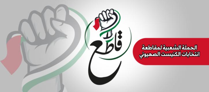 Boycott !  Campagne populaire pour le boycotte des élections sionistes à la Knesset