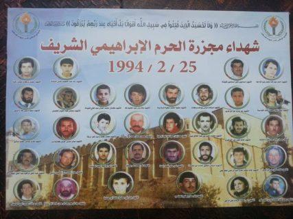 Le 25 février 1994, un colon sioniste appelé Baruch Goldstein, médecin de l'armée israélienne, a ouvert le feu sur des centaines de Palestiniens alors qu'ils exécutaient la prière de l'aube un jour de Ramadan à la mosquée Ibrahimi dans le sud de la ville de Hébron/Al Khalil en Cisjordanie occupée.