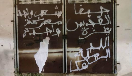 """Un peuple uni, un seul combat"", ""Haifa, Al-Quds, Gaza, Al-Lydd, Al-Ramla, Akka (Acre)""."